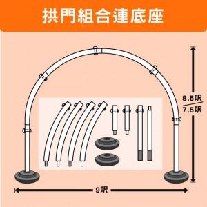 氣球拱門膠架組合套裝 , CE-1003(1)