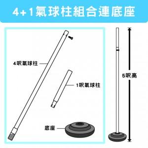氣球柱組合(透明) , CE-1002(1-OT)