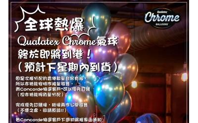 """全城熱爆!""""Qualatex Chrome氣球""""  終於即將到港!"""